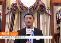 COTV全球直播: 深圳欧铂雅布艺装饰有限公司