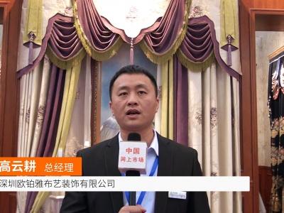 中国网上市场报道: 深圳欧铂雅布艺装饰有限公司