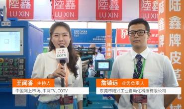 中国网上市场发布: 东莞陆鑫鞋机