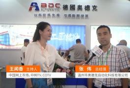 COTV全球直播: 温州市奥德克自动化