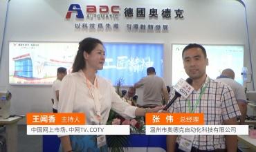 中网市场发布: 温州市奥德克自动化