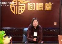 COTV全球直播: 御福堂原木门诸暨专卖店