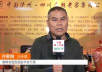 中网市场发布: 唐朝老窖国酒金华总代理