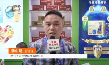 中网市场发布: 杭州光禾生物科技