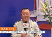 COTV全球直播: 苏州汇得享环保科技