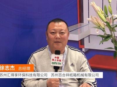 中国网上市场发布: 苏州汇得享环保科技