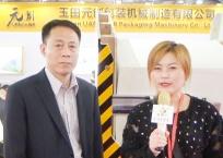 中网市场发布: 玉田元创包装机械制造有限公司