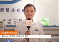 COTV全球直播: 深圳市越达彩印数码科技有限公司