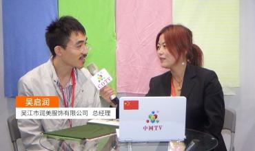 COTV全球直播: 吴江市润美服饰有限公司