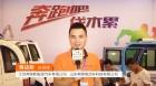 中國網上市場ChinaOMP.com_中國網上市場發布: 奔跑新能源汽車