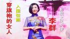 中网市场ChinaOMP.com_《穿旗袍的女人》入围佳丽新年祝福展示(一)