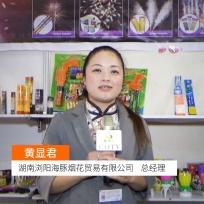 COTV全球直播: 湖南浏阳海豚烟花贸易有限公司