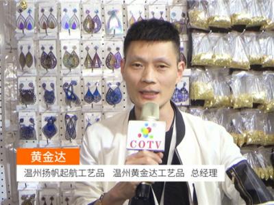 中国网上市场发布: 温州黄金达工艺品