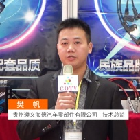 COTV全球直播: 贵州遵义海德汽车零部件有限公司