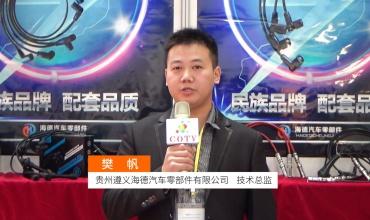 中国网上市场发布: 贵州遵义海德汽车零部件有限公司