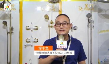 COTV全球直播: 温州金榜洁具有限公司