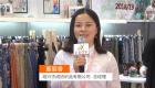 中網市場ChinaOMP.com_中網市場發布: 紹興杰成紡織品有限公司