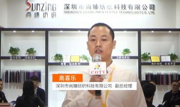 COTV全球直播: 深圳市尚臻纺织科技