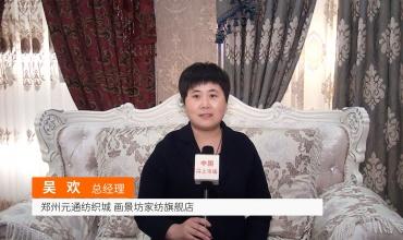 中网市场发布: 郑州元通纺织城画景坊家纺旗舰店