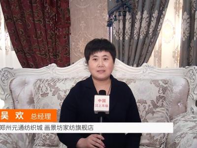 中国网上市场报道: 郑州元通纺织城画景坊家纺旗舰店