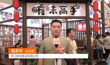 中网市场发布: 浙江麦尚食品
