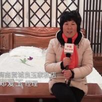COTV全球直播: 上虞石狮商贸城良玉家私店