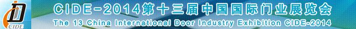 第十三届中国国际门业展览会介绍