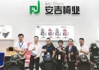 中网市场发布: 安吉诗远智能家居科技有限公司