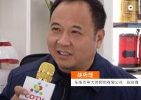 COTV全球直播: 东阳市亨大师照明有限公司