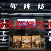 杭州御锦纺丝绸有限公司延安路旗舰店