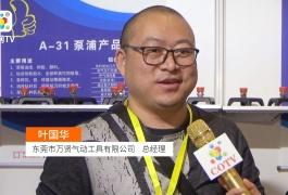 COTV全球直播: 东莞市万贤气动工具有限公司