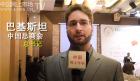 中网市场ChinaOMP.com_中网市场发布: 中巴经济项?#23458;?#33616;会