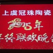COTV全球直播: 上虞冠珠陶瓷2015年终联欢晚会