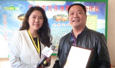 中网市场发布: 浙江省乐清市万乐水果专业合作社