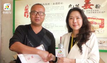 COTV全球直播: 浙江天草药材专业合作社