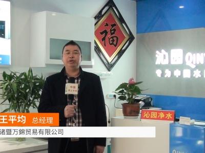 中国网上市场报道: 诸暨万錦贸易有限公司
