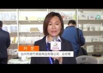 中网市场发布: 台州市雨竹家庭用品有限公司