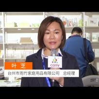 COTV全球直播: 台州市雨竹家庭用品有限公司