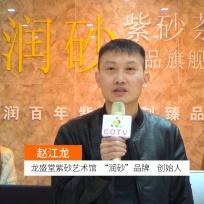 COTV全球直播: 润砂牌紫砂 宜兴龙盛堂紫砂艺术馆