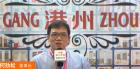 中网市场ChinaOMP.com_中网市场发布: 浙江港州纺织有限公司窗帘家纺