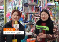 COTV全球直播: 浙江永康市优美佳日用品厂
