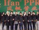中国网上市场发布: 风帆管业 -  英文中字