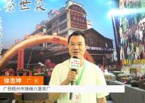 中网市场发布: 广西梧州随缘六堡茶