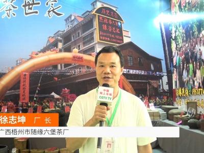 中国网上市场发布: 广西梧州随缘六堡茶