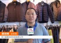 COTV全球直播: 吴江盛唐纺织科技有限公司