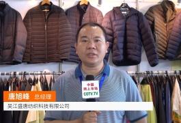 中网市场发布: 吴江盛唐纺织科技有限公司