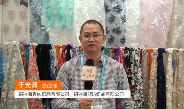 COTV全球直播: 绍兴海容纺织品有限公司