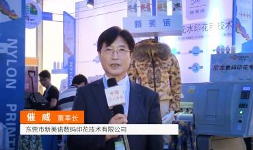 COTV全球直播: 东莞市新美诺数码印花技术有限公司