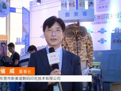 中国网上市场报道: 东莞市新美诺数码印花技术有限公司