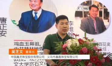 中国网上市场发布: 中囯鑫灵珠宝